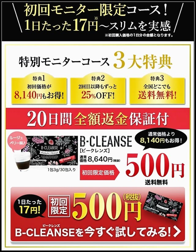 B-CLEANSE(ビークレンズ)