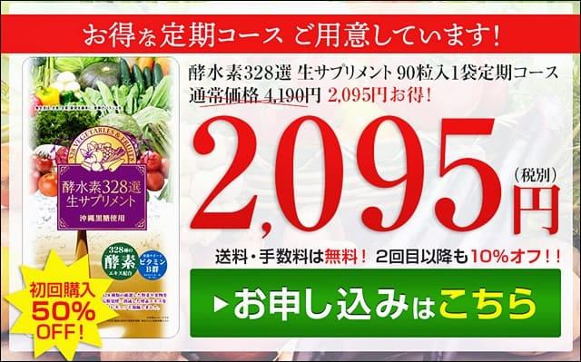 酵水素328選生サプリメントの値段・価格