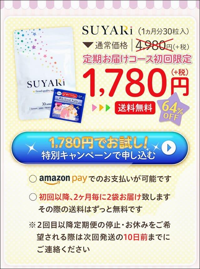 SUYARi/すやりの価格・値段